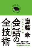 大人のための会話の全技術 (中経出版)