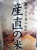 【生活応援米】【九州産】全て佐賀県産米使用 産直の米 10kg