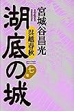 呉越春秋 湖底の城 第七巻