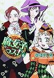 腐女子っス! (6) (シルフコミックス)