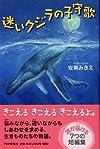 迷いクジラの子守歌
