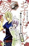 おすもじっ! ◆司の一貫◆ 3 (少年サンデーコミックス)