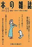 本の雑誌377号