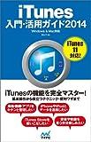 iTunes入門・活用ガイド 2014 Windows & Mac対応