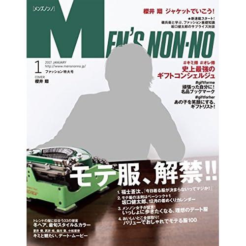 MEN'S NON-NO (メンズノンノ) 2017年1月号 [雑誌] (MEN'S NON-NO)