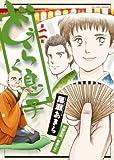 どうらく息子 2 (ビッグコミックス)