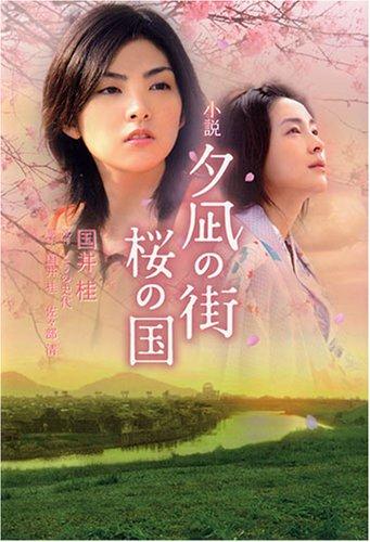 小説 夕凪の街桜の国