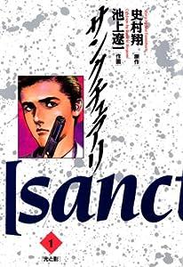サンクチュアリ(1) (ビッグコミックス)