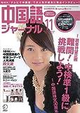 中国語ジャーナル 2011年 11月号 [雑誌]