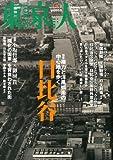 東京人 2012年 02月号 [雑誌]