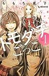 トモダチごっこ(1) (デザートコミックス)