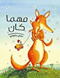 Debi Gliori No Matter What/Mahma Kan (Arabic edition)