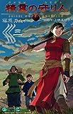 精霊の守り人 3 (ガンガンコミックス)