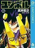 ユンボル―JUMBOR― 6 (ジャンプコミックスDIGITAL)