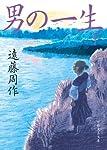 男の一生 下 (日経文芸文庫)