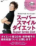 スーパースマイルダイエット—笑うほどヤセる!キレイになる!! (ニューズムック)