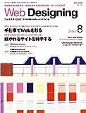 Web Designing 2014年8月号 [雑誌]