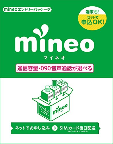 mineoエントリーパッケージ au 4G LTE対応SIM 月額700円(税抜)~ <最低利用期間なし> 511015
