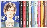 秘密(トップ・シークレット) コミック 1-10巻 セット (ジェッツコミックス)