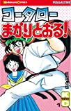 コータローまかりとおる!(1) (週刊少年マガジンコミックス) -