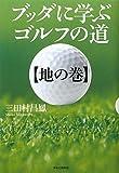ブッダに学ぶゴルフの道〈地の巻〉