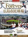 Forever広島市民球場—51年の歴史に「ありがとう」そして「さようなら」 (B・B MOOK 582 スポーツシリーズ NO. 455)