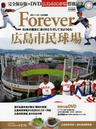 Forever広島市民球場―51年の歴史に「ありがとう」そして「さようなら」 (B・B MOOK 582 スポーツシリーズ NO. 455)