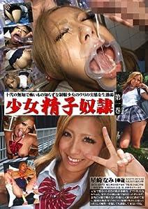 少女精子奴隷/豊彦 [DVD]