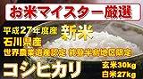 石川県産 【世界農業遺産認定・能登半島地域限定】 白米 コシヒカリ 30kg (精米後 27kg (9kg×3) ) (検査一等米) 平成27年産
