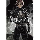 虐殺器官〔新版〕 (ハヤカワ文庫JA)