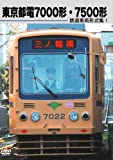 鉄道車両形式集1 東京都電7000形・7500形 [DVD]