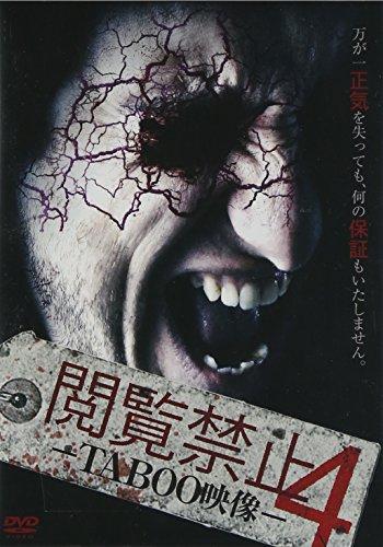 閲覧禁止4 -TABOO映像- [DVD]