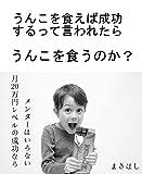 うんこを食えば成功するって言われたらうんこを食うのか?: 月20万円レベルの成功ならメンターはいらない (ワクワク出版)