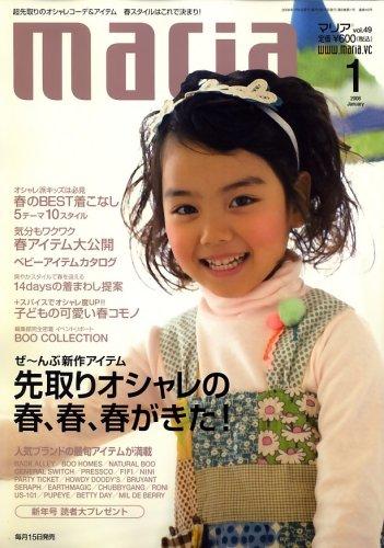 maria (マリア) 2008年 01月号 [雑誌]