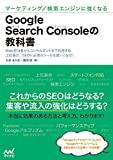 マーケティング/検索エンジンに強くなる Google Search Consoleの教科書