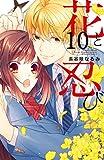 花と忍び 分冊版(10) (なかよしコミックス)