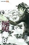 屍鬼 8 (ジャンプコミックス)