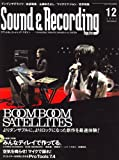 サウンド&レコーディング・マガジン 2007年 12月号 [雑誌](CD付き)