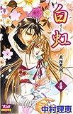 白虹 4 (ボニータコミックス)