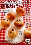 簡単!おうちパン―こねないパン 発酵させないパン ホームベーカリーパン (saita mook)