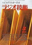 ラジオ技術 2007年 03月号 [雑誌]