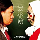 �ݥ����������!!/�����С�������������ܡ�(DVD��)(�ַݥ����������!!��Video Clip ��Ͽ)(�߸ˤ��ꡣ)