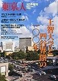 東京人増刊 上智大学と四谷界隈の100年 2013年 12月号 [雑誌]