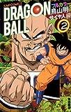 DRAGON BALL サイヤ人編 2―フルカラー (ジャンプコミックス)