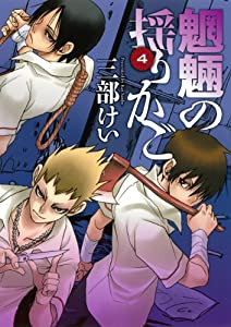 魍魎の揺りかご(4) (ヤングガンガンコミックス)