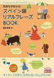 気持ちが伝わる!  スペイン語リアルフレーズBOOK(CD付)