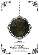 絵物語 ドミナの園