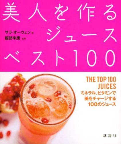 美人を作るジュースベスト100