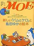 MOE (モエ) 2011年 05月号 [雑誌]