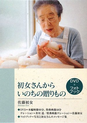 初女さんから いのちの贈りもの―DVD+フォトブック